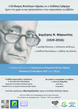 """Παρουσίαση Βιβλίου """"Δημήτρης Ν. Μαρωνίτης (1929-2016)"""" στην Λάρισα"""