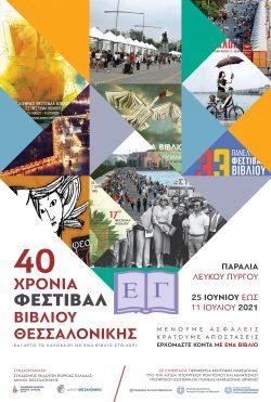 40η ΕΠΕΤΕΙΑΚΗ Πανελλήνια Έκθεση – Φεστιβάλ Βιβλίου Θεσσαλονίκης 2021
