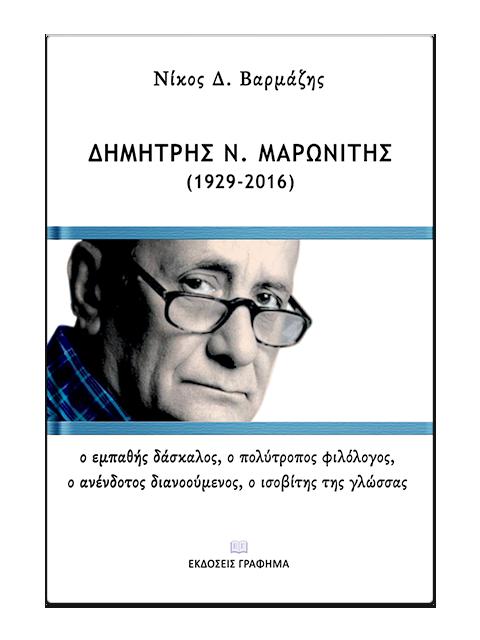 Δημήτρης Ν. Μαρωνίτης