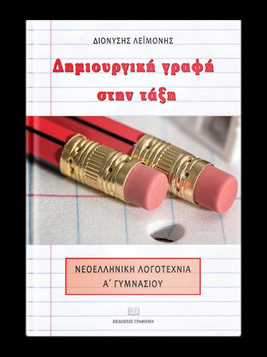 Δημιουργική Γραφή Α Γυμνασίου-Λεϊμονής Διονύσης