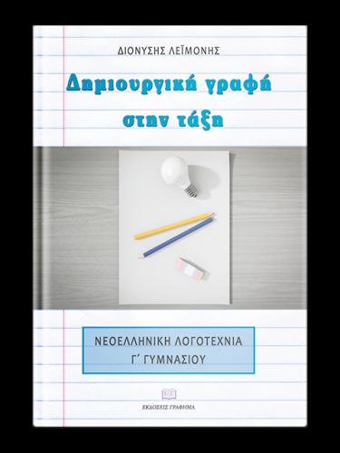 Δημιουργική Γραφή Γ Γυμνασίου-Λεϊμονής Διονύσης