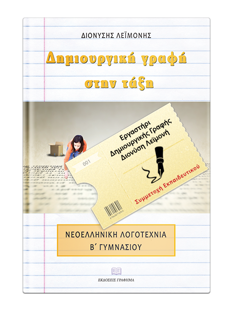 Δημιουργική Γραφή στην Τάξη Β Γυμνασίου - Συμμετοχή Εκπαιδευτικού