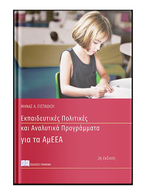 Εκπαιδευτικές Πολιτικές και Αναλυτικά Προγράμματα για τα ΑμΕΕΑ