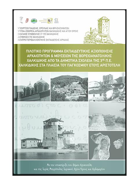Εκπαιδευτική Αξιοποίηση Αρχαιοτήτων και Μουσείων