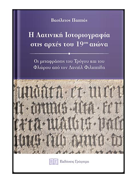 Η Λατινική Iστοριογραφία στις αρχές του 19ου αιώνα