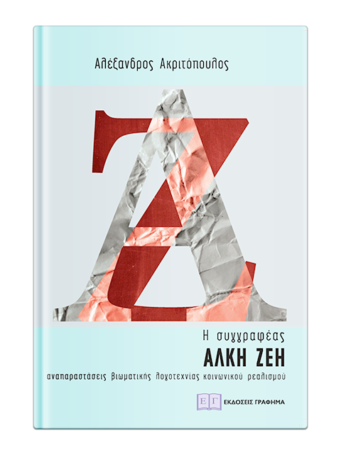 Η Συγγραφέας Άλκη Ζέη