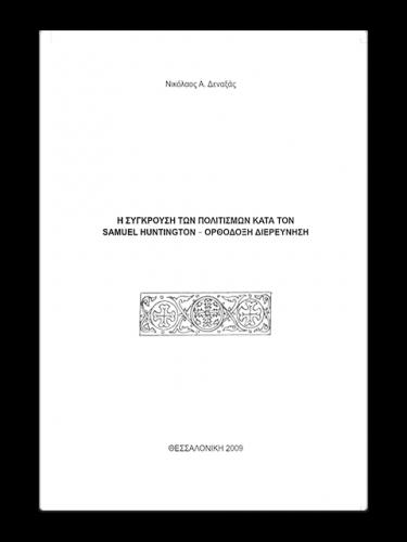 Η Σύγκρουση των Πολιτισμών κατά Samuel Huntington - Ορθόδοξη Διερεύνηση
