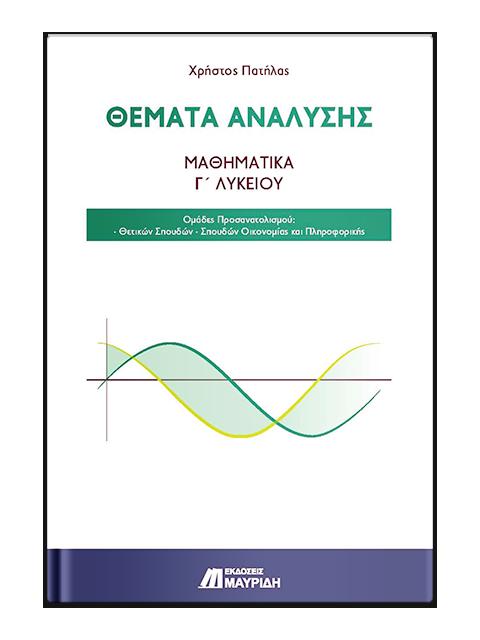 Θέματα Ανάλυσης - Μαθηματικά Γ Λυκείου