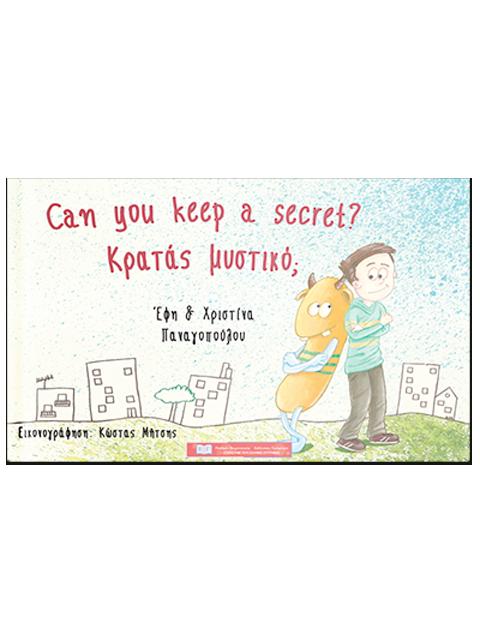 Κρατάς Μυστικό