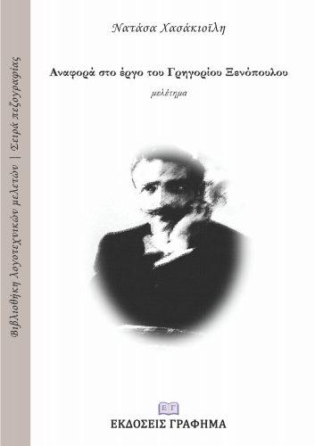 Ξενόπουλος ΣΕΙΡΑ ΠΕΖΟΓΡΑΦΙΑΣ-Χασάκιοϊλη Νατάσα