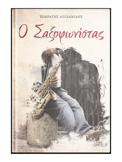 Ο Σαξοφωνίστας