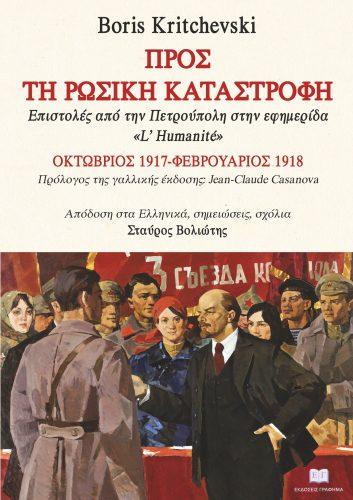 Προς τη Ρωσική Καταστροφή-Βολιώτης.Kritchevski