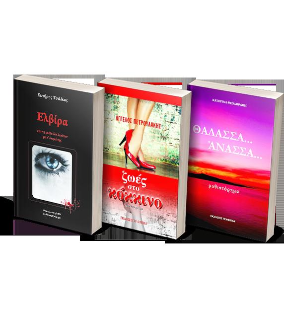 Προσφορά Λογοτεχνικών Βιβλίων 2