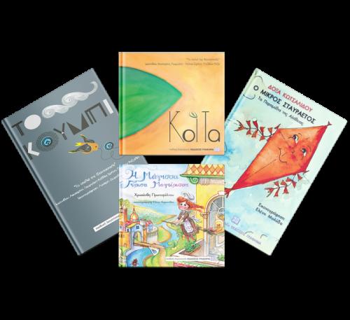 Προσφορά Παιδικών Βιβλίων 1
