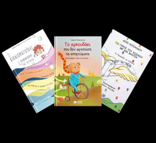 Προσφορά Παιδικών Βιβλίων 2