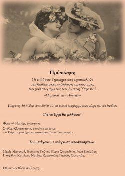 """διαδικτυακή εκδήλωση-παρουσίαση του μυθιστορήματος """"Οι μαστοί των Αθηνών"""""""