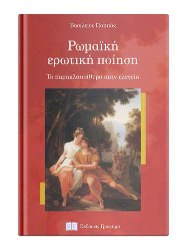 Ρωμαϊκή Ερωτική Ποίηση