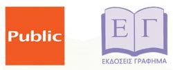 Μια μεγάλη συνεργασία για τον εκδοτικό μας οίκο – θα βρείτε τα βιβλία μας στα βιβλιοπωλεία Public!