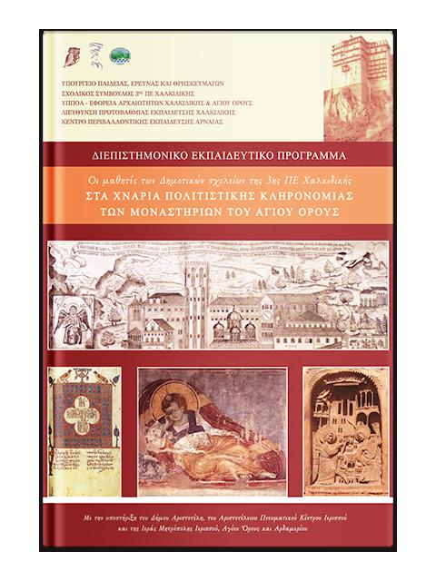 Στα Χνάρια Πολιτιστικής Κληρονομιάς των Μοναστηριών του Αγίου Όρους