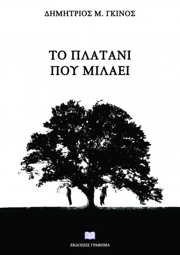 ΤΕΛΙΚΟ ΕΞΩΦΥΛΛΟ front
