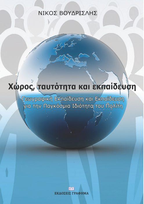 ΤΕΛΙΚΟ ΕΞΩΦΥΛΛΟ - front
