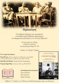 """διαδικτυακή εκδήλωση-παρουσίαση του θεωρητικού μελετήματος """"η λογοτεχνία της ευθύνης – ιστορία & ταυτότητα στη λογοτεχνική κίνηση του '30 – ο ρόλος του Άγγελου Τερζάκη"""""""