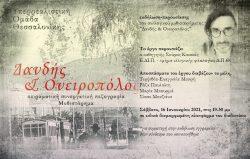 """διαδικτυακή εκδήλωση-παρουσίασης του συλλογικού μυθιστορήματος """"Δανδής & Ονειροπόλος"""""""