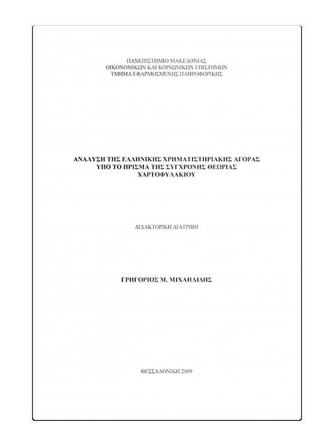 Ανάλυση της Ελληνικής Χρηματιστηριακής Αγοράς υπό το Πρίσμα της Σύγχρονης Θεωρίας Χαρτοφυλακίου
