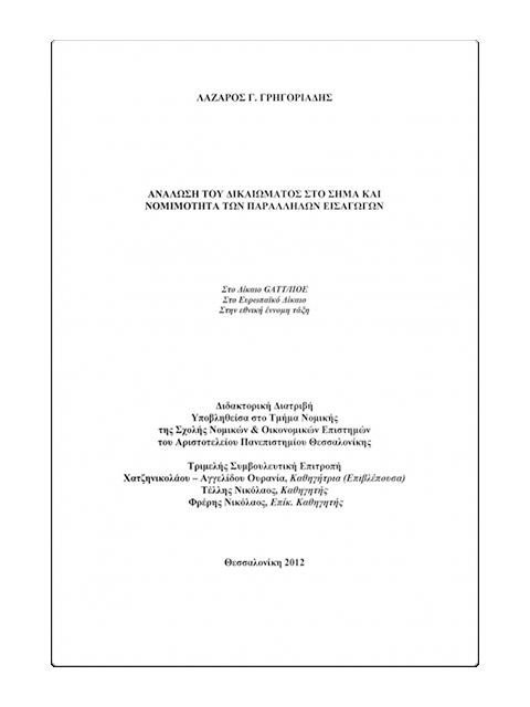 Ανάλωση του Δικαιώματος στο Σήμα και Νομιμότητα των Παράλληλων Εισαγωγών