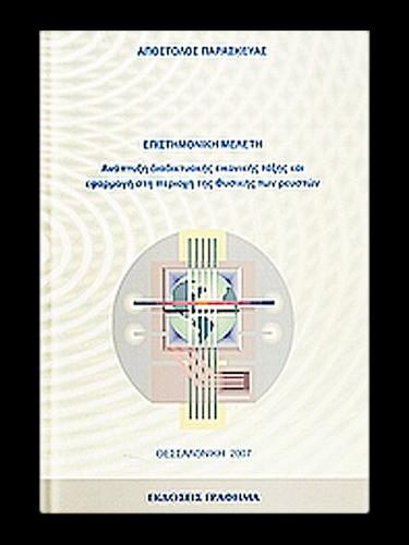 Ανάπτυξη Διαδικτυακής Εικονικής Τάξης και Εφαρμογή στην Περιοχή της Φυσικής των Ρευστών