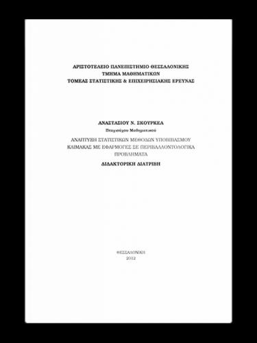 Ανάπτυξη Στατιστικών Μεθόδων Υποβιβασμού Κλίμακας με Εφαρμογές σε Περιβαλλοντολογικά Προβλήματα