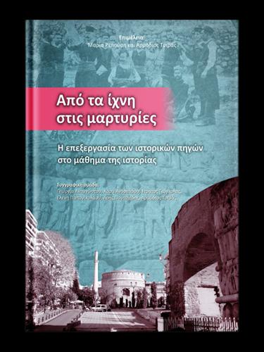 Από τα Ίχνη στις Μαρτυρίες - Η Επεξεργασία των Ιστορικών Πηγών στο Μάθημα της Ιστορίας