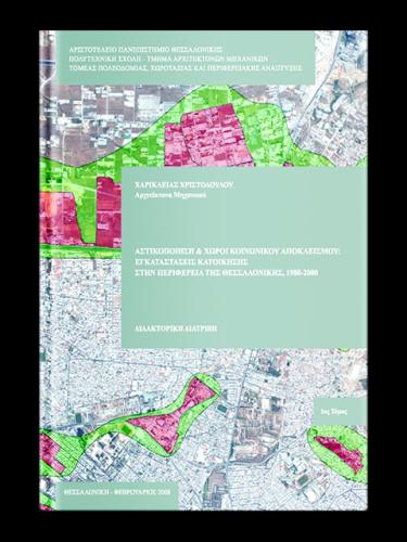 Αστικοποίηση και Χώροι Κοινωνικού Αποκλεισμού - Εγκαταστάσεις Κατοίκησης στην Περιφέρεια της Θεσσαλονίκης 1980 - 2000