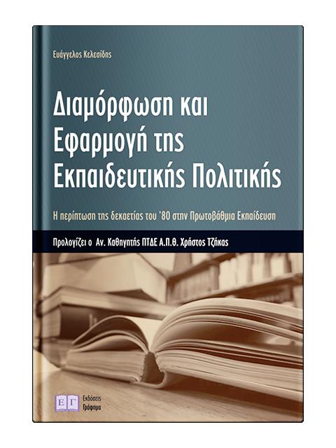 Διαμόρφωση και Εφαρμογή της Εκπαιδευτικής Πολιτικής