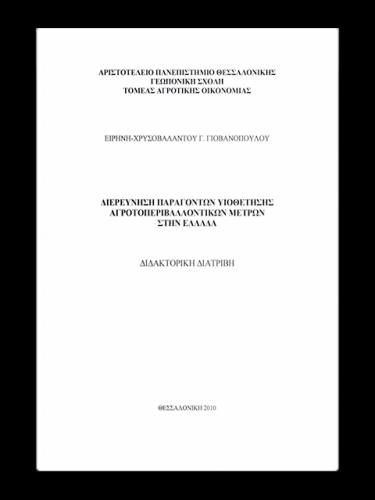 Διερεύνηση Παραγόντων Υιοθέτησης Αγροτοπεριβαλλοντικών Μέτρων στην Ελλάδα