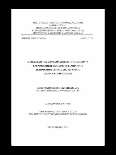 Διερεύνηση της Διαμεσολάβησης του Παράγοντα Ενεργοποίησης των Αιμοπεταλίων (PAF) σε Προκλητό Οίδημα από Ισταμίνη (Πειραματική Μελέτη)