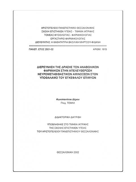 Διερεύνηση της Δράσης των Αναβολικών Φαρμάκων στην Απελευθέρωση Νευρομεταβιβαστικών Αμινοξέων στον Υποθάλαμο του Εγκεφάλου Επιμύων