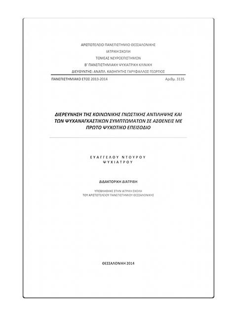 Διερεύνηση της Κοινωνικής Γνωστικής Αντίληψης και των Ψυχαναγκαστικών Συμπτωμάτων σε Ασθενείς με Πρώτο Ψυχωτικό Επεισόδιο