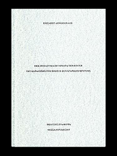 Εκκλησιαστικά Ζητήματα της Εποχής της Κατάλυσης του Πρώτου Βουλγαρικού Κράτους