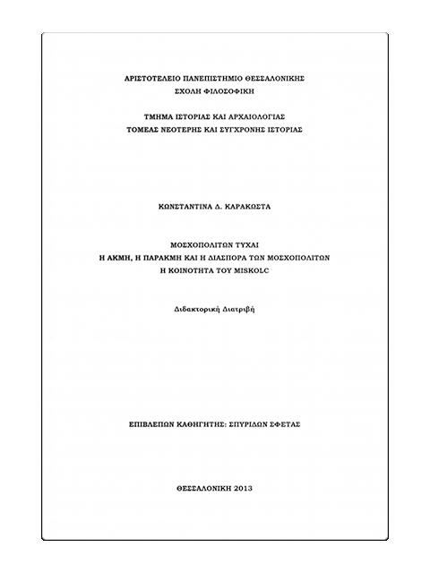 Εντοπισμένη Διάβρωση Κραμάτων Αλουμινίου της Σειράς 7ΧΧΧ - Συγκριτική Μελέτη της Επίδρασης Θερμικών Κατεργασιών