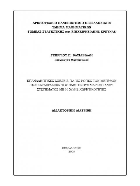 Επαναληπτικές Σχέσεις για τις Ροπές των Μεγεθών των Καταστάσεων του Ομογενούς Μαρκοβιανού Συστήματος με ή χωρίς Χωρητικότητες