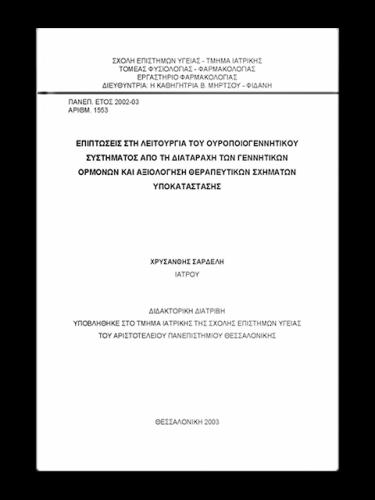 Επιπτώσεις στη Λειτουργία του Ουροποιογεννητικού Συστήματος από τη Διαταραχή των Γεννητικών Ορμονών