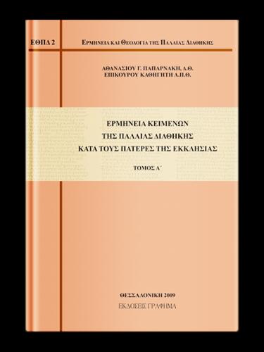 Ερμηνεία Κειμένων της Παλαιάς Διαθήκης κατά τους Πατέρες της Εκκλησίας - Τόμος Α΄