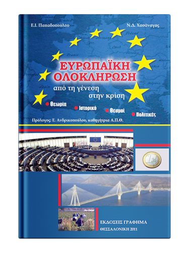 Ευρωπαϊκή Ολοκλήρωση