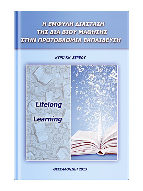 Η Έμφυλη Διάσταση της δια Βίου Μάθησης στην Πρωτοβάθμια Εκπαίδευση