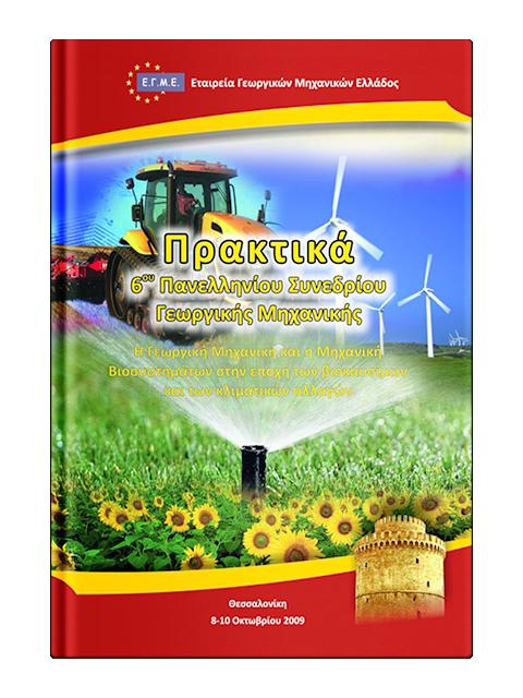 Η Γεωργική Μηχανική και η Μηχανική Βιοσυστημάτων στην Eποχή των Bιοκαυσίμων και των Kλιματικών Aλλαγών