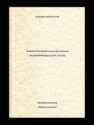 Η Παιδεία στο Βυζάντιο από την Περίοδο της Εικονομαχείας ως τον 11ο Αιώνα