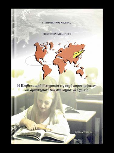 Η Πληθυσμιακή Γεωγραφία ως Πηγή Παρατηρήσεων και Δραστηριοτήτων στο Δημοτικό Σχολείο