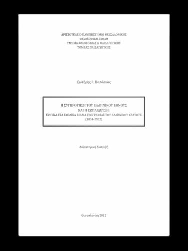 Η Συγκρότηση του Ελληνικού Έθνους και η Εκπαίδευση - Έρευνα στα Σχολικά Βιβλία Γεωγραφίας του Ελληνικού Κράτους - (1834 - 1922)