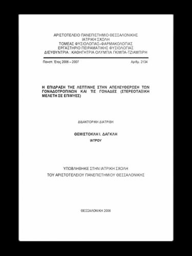 Η επίδραση της Λεπτίνης στην Απελευθέρωση των Γοναδοτροπινών και τις Γονάδες (Στερεοταξική Μελέτη σε Επιμύες)